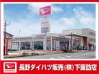 長野ダイハツ販売 下諏訪店の店舗画像