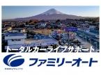 株式会社ファミリーオート の店舗画像