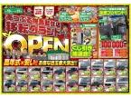 (株)あっぷる関西 徳島松茂店 の店舗画像
