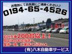 有限会社 八木自動車サービス の店舗画像