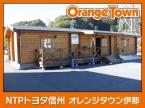 NTPトヨタ信州 オレンジタウン伊那の店舗画像
