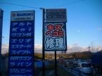 有限会社 八光鈑金塗装工業所の店舗画像