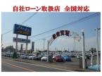 イタコ自販本店 潮来自動車販売株式会社の店舗画像