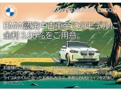 [兵庫県]Kobe BMW BMW Premium Selection 三宮
