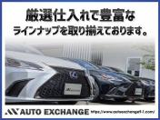 [愛知県]AUTO EXCHANGE(オートエクスチェンジ)