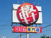 [愛知県]軽39.8万円専門店 ミツダ