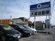 [静岡県]有限会社 大富自動車