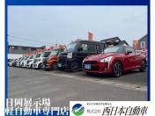 [大分県]西日本自動車 日岡展示場 ハイブリッド専門店