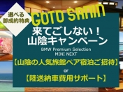 [鳥取県]Alcon BMW BMW Premium Selection米子