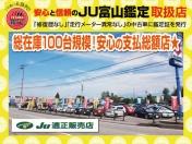 [富山県]ナイン自動車 TAX富山中央店