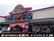 [富山県]新車館 オートバックス・カーズ 高岡店