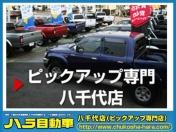 [千葉県]ハラ自動車 ピックアップ店