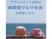 [神奈川県]サクセスオート湘南 本店