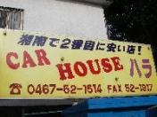 [神奈川県]CARHOUSEハラ
