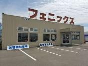 [石川県]フェニックス 石川小松店
