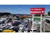 [埼玉県]ラビット 狭山入曽店 自動車販売部