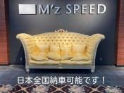 [兵庫県]M'z SPEED KOBE/エムズスピードコウベ