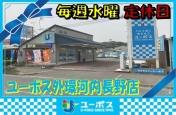 [大阪府]ユーポス 外環河内長野店