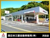 [島根県]西日本三菱自動車販売(株) 浜田店