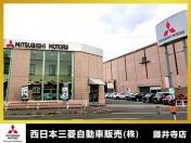 [大阪府]西日本三菱自動車販売(株) 藤井寺店