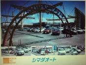 [奈良県]シマダオート 奈良店
