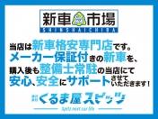 [兵庫県](株)くるま屋 スピッツ 新車市場 カーベル姫路西店