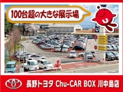 [長野県]長野トヨタ Chu−CAR BOX川中島店