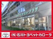 [石川県]カローラ野々市本店中古車