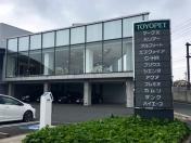 [鳥取県]鳥取トヨペット 鳥取店