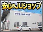[新潟県]坂上自動車販売