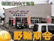 [青森県]野輪商会