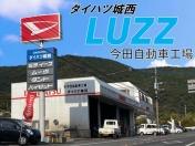 [熊本県]今田自動車工場