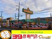 [兵庫県](株)カーコック西神戸
