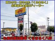 [北海道]札幌日産自動車(株) くるまるく八軒