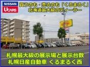 [北海道]札幌日産自動車(株) くるまるく西