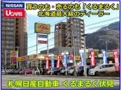[北海道]札幌日産自動車(株) くるまるく伏見