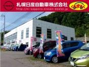[北海道]札幌日産自動車(株) 小樽カープラザ