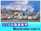 [北海道](有)フクダ自動車販売
