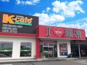 [福岡県]ケイカフェ いいづか店