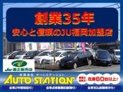 [福岡県]オートステーション 人気のミニバン専門店 JU適正販売店