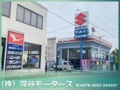 [愛知県]深谷モータース