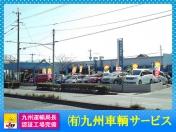 [福岡県]九州車輌サービス