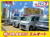 [福岡県]軽39.8専門店 エムオート