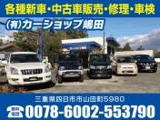 [三重県]カーショップ嶋田