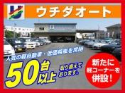 [三重県]ウチダオート