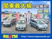 [千葉県]ビッグワン 4WD ミニバン店 デリカD5・ハリアー専門店