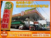 [埼玉県]届出済未使用車専門店 パッカーズ 所沢新座店