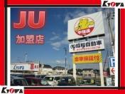 [茨城県]協和自動車 つくば店