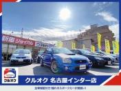 [愛知県]クルオク 名古屋インター店 30万円で買える お手頃軽自動車専門店