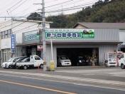 [高知県]新谷自動車